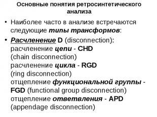 Основные понятия ретросинтетического анализа Наиболее часто в анализе встречаютс