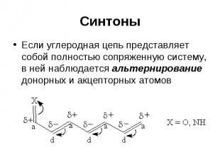 Синтоны Если углеродная цепь представляет собой полностью сопряженную систему, в