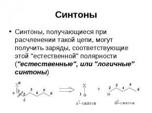Синтоны Синтоны, получающиеся при расчленении такой цепи, могут получить заряды,