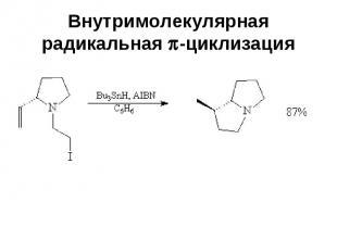 Внутримолекулярная радикальная -циклизация