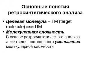 Основные понятия ретросинтетического анализа Целевая молекула – TM (target molec
