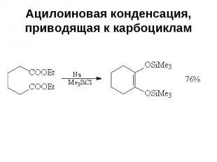 Ацилоиновая конденсация, приводящая к карбоциклам