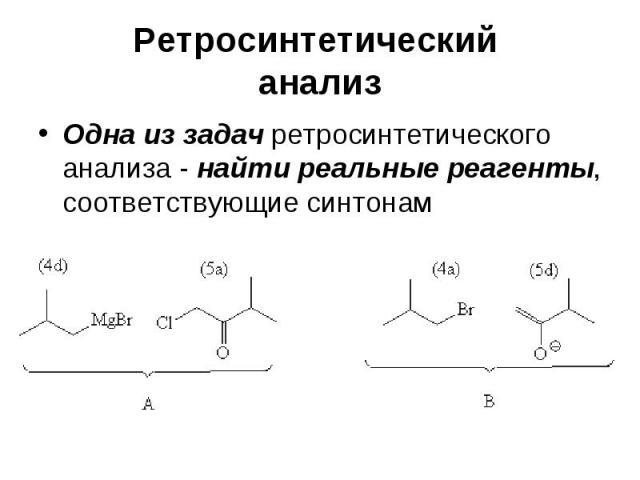 Ретросинтетический анализ Одна из задач ретросинтетического анализа - найти реальные реагенты, соответствующие синтонам