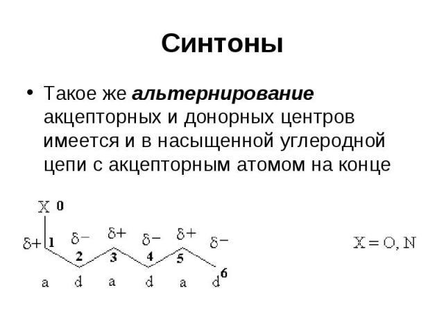 Синтоны Такое же альтернирование акцепторных и донорных центров имеется и в насыщенной углеродной цепи с акцепторным атомом на конце