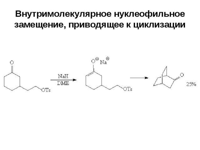 Внутримолекулярное нуклеофильное замещение, приводящее к циклизации