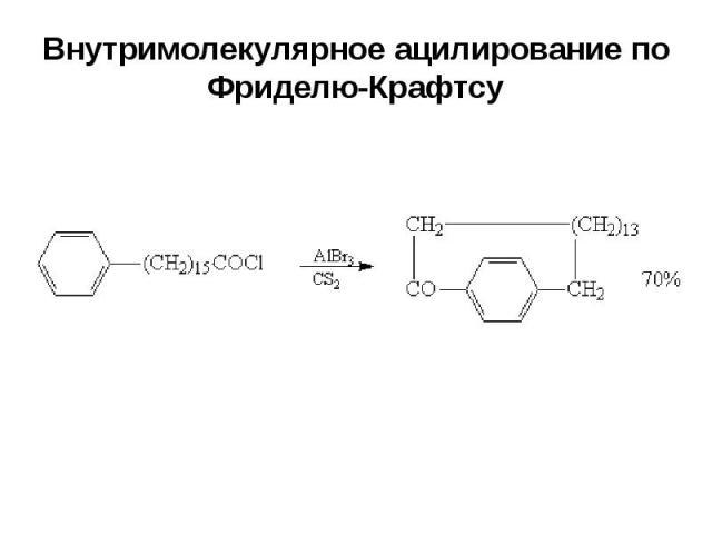 Внутримолекулярное ацилирование по Фриделю-Крафтсу