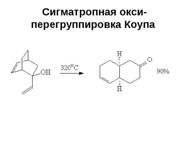 Сигматропная окси-перегруппировка Коупа