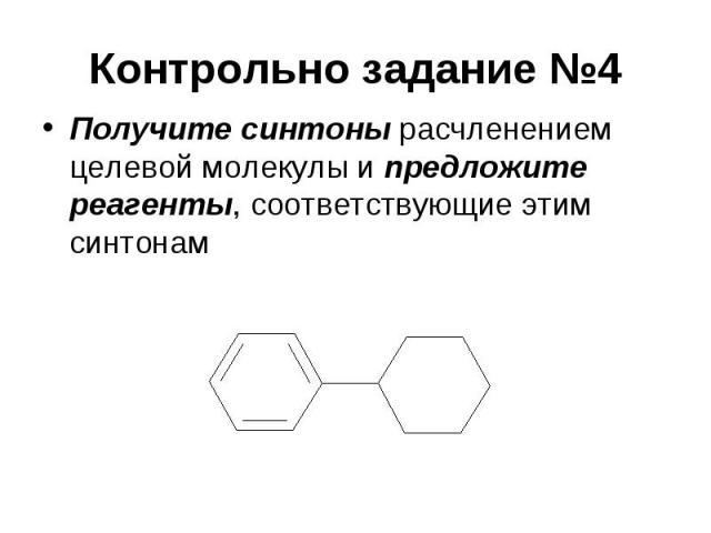 Контрольно задание №4 Получите синтоны расчленением целевой молекулы и предложите реагенты, соответствующие этим синтонам