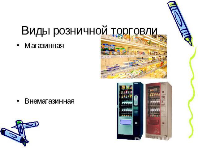 Магазинная Магазинная Внемагазинная