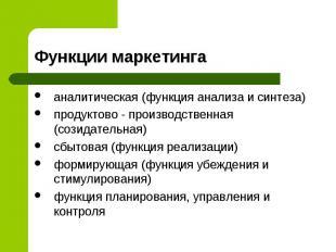 аналитическая (функция анализа и синтеза) аналитическая (функция анализа и синте