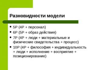 5Р (4Р + персонал) 5Р (4Р + персонал) 6Р (5Р + образ действия) 7Р (4Р + люди + м