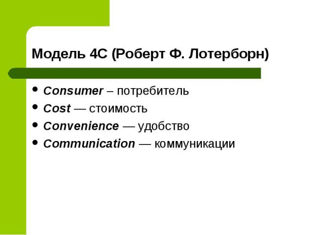 Consumer – потребитель Consumer – потребитель Cost — стоимость Convenience — удобство Communication — коммуникации