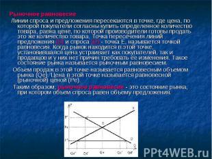 Рыночное равновесие Рыночное равновесие Линии спроса и предложения пересек