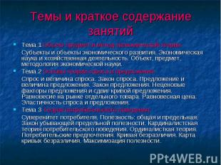 Темы и краткое содержание занятий Тема 1 Объект предмет и метод экономической те