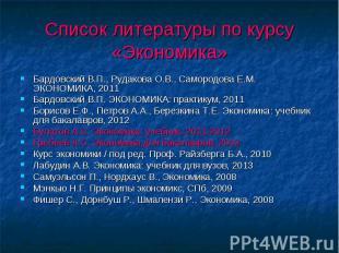 Список литературы по курсу «Экономика» Бардовский В.П., Рудакова О.В., Самородов