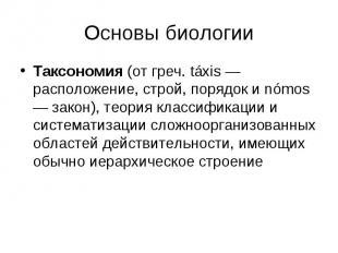 Таксономия (от греч. táxis — расположение, строй, порядок и nómos — закон), теор