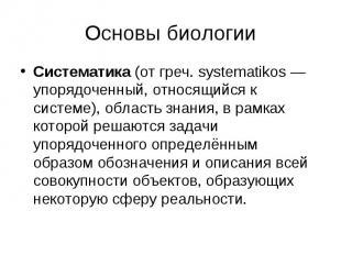 Систематика (от греч. systematikos — упорядоченный, относящийся к системе), обла