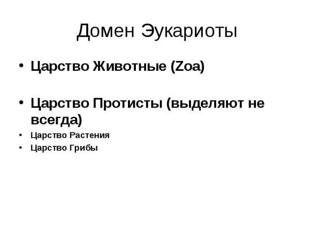 Царство Животные (Zoa) Царство Животные (Zoa) Царство Протисты (выделяют не всегда) Царство Растения Царство Грибы