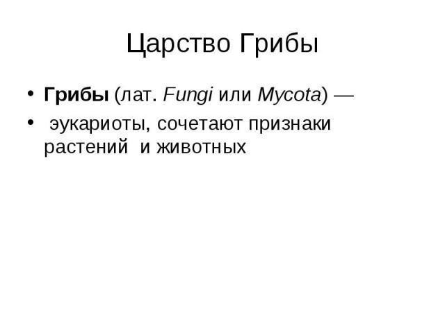 Грибы (лат.Fungi или Mycota)— Грибы (лат.Fungi или Mycota)— эукариоты, сочетают признаки растений и животных