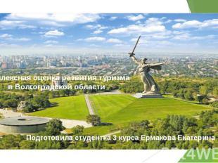 Комплексная оценка развития туризма в Волгоградской области