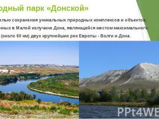 Природный парк «Донской» Создан с целью сохранения уникальных природных комплекс