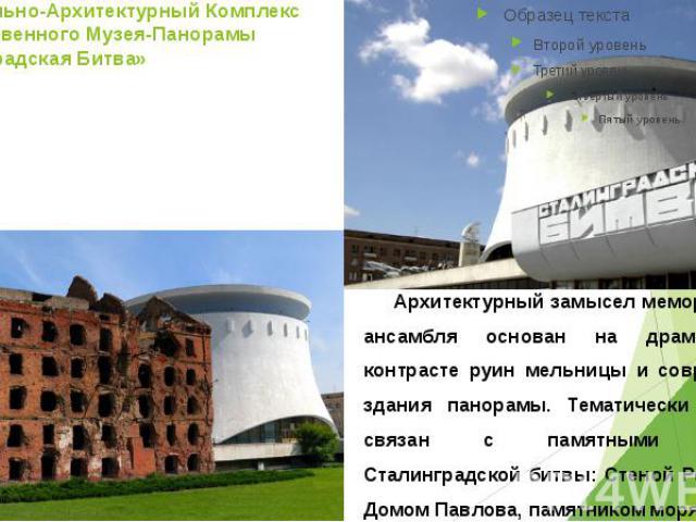 Мемориально-Архитектурный Комплекс Государственного Музея-Панорамы «Сталинградская Битва»