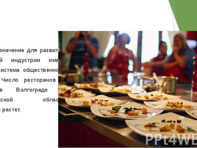 Большое значение для развития туристской индустрии имеет также и система общественного питания. Число ресторанов и кафе в Волгограде и Волгоградской области постоянно растет. Большое значение для развития туристской индустрии имеет также и система о…