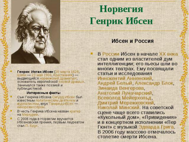 a history of henrik ibsen born at skien in norway Hedda gabler and other plays henrik ibsen was born at skien in norway penguin classics represents a global bookshelf of the best works throughout history and.