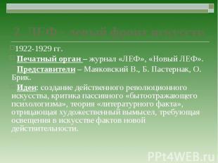 1922-1929 гг. 1922-1929 гг. Печатный орган – журнал «ЛЕФ», «Новый ЛЕФ». Представ