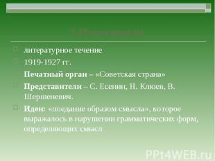литературное течение литературное течение 1919-1927 гг. Печатный орган – «Советс