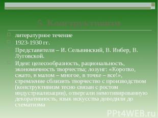 литературное течение литературное течение 1923-1930 гг. Представители – И. Сельв