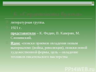 литературная группа. литературная группа. 1921 г. представители – К. Федин, В. К