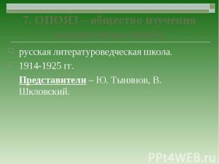 русская литературоведческая школа. русская литературоведческая школа. 1914-1925