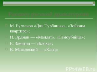 М. Булгаков «Дни Турбиных», «Зойкина квартира»; М. Булгаков «Дни Турбиных», «Зой