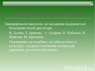 Эмигрировали писатели. не желавшие подчиниться большевистской диктатуре. Эмигрир