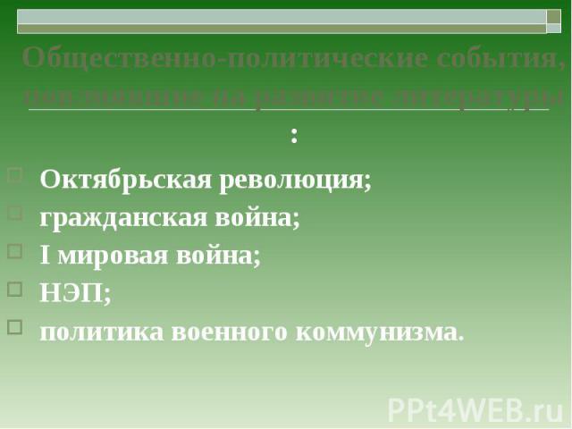 Октябрьская революция; гражданская война; I мировая война; НЭП; политика военного коммунизма.