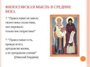 """Православие не имело ""Православие не имело своего века схоластики, оно пережило"