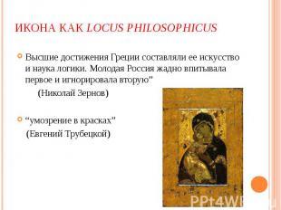 Высшие достижения Греции составляли ее искусство и наука логики. Молодая Россия