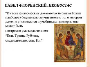 """""""Из всех философских доказательств бытия Божия наиболее убедительно звучит именн"""