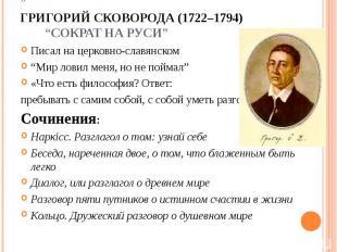 "Писал на церковно-славянском Писал на церковно-славянском ""Мир ловил меня, но не"