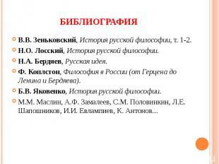 В.В. Зеньковский, История русской философии, т. 1-2. В.В. Зеньковский, История р