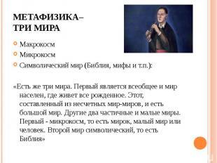 Макрокосм Макрокосм Микрокосм Символический мир (Библия, мифы и т.п.): «Есть же