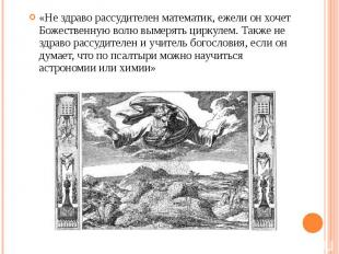 «Не здраво рассудителен математик, ежели он хочет Божественную волю вымерять цир