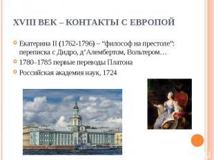 """Екатерина II (1762-1796) – """"философ на престоле"""": переписка с Дидро, д'Алемберто"""