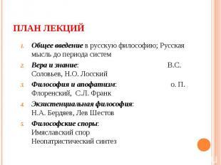 Общее введение в русскую философию; Русская мысль до периода систем Общее введен
