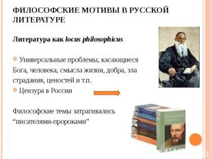 Литература как locus philosophicus Литература как locus philosophicus Универсаль