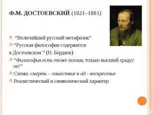 """""""Величайший русский метафизик"""" """"Величайший русский метафизик"""" """"Русская философия"""