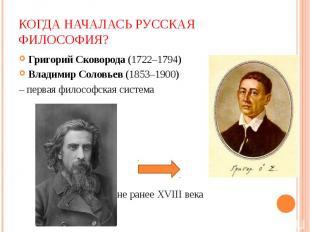 Григорий Сковорода (1722–1794) Григорий Сковорода (1722–1794) Владимир Соловьев