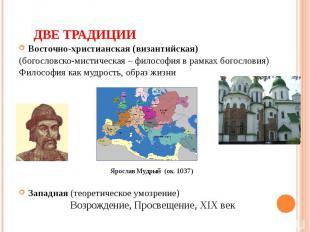 Восточно-христианская (византийская) Восточно-христианская (византийская) (богос
