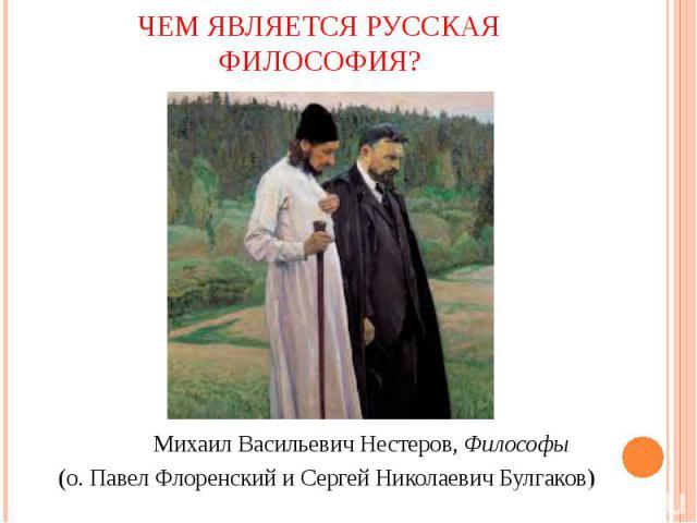 Михаил Васильевич Нестеров, Философы (о. Павел Флоренский и Сергей Николаевич Булгаков)